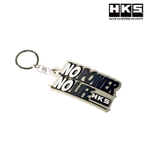HKS 열쇠 고리 NO POWER NO LIFE